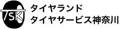 タイヤランド タイヤサービス神奈川